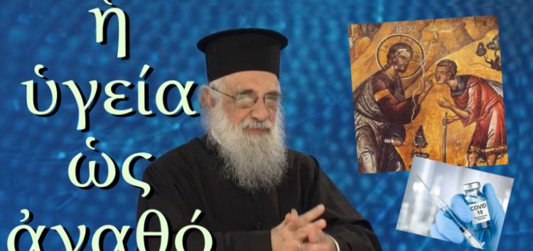 Ομιλία του π. Στυλιανού Καρπαθίου, Θεολόγου – Ψυχιάτρου, Διδάκτορος του Πανεπιστημίου Αθηνών, με θέμα «Η υγεία ως αγαθό»