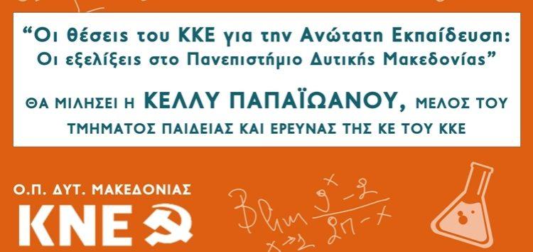 Εκδήλωση της Οργάνωσης Περιοχής Δυτ. Μακεδονίας της ΚΝΕ: «Οι θέσεις του ΚΚΕ για την Ανώτατη Εκπαίδευση και οι εξελίξεις στο Πανεπιστήμιο Δυτικής Μακεδονίας»