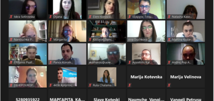 Εκδήλωση του Πανεπιστημίου Δυτικής Μακεδονίας με τίτλο «Οι νέοι συζητούν για ζητήματα εκμάθησης της ελληνικής γλώσσας»