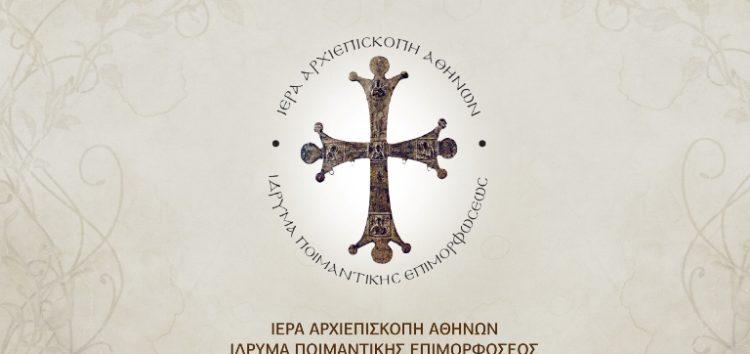 Ξεκινούν τα νέα δωρεάν εξ αποστάσεως επιμορφωτικά προγράμματα για κληρικούς και λαϊκούς