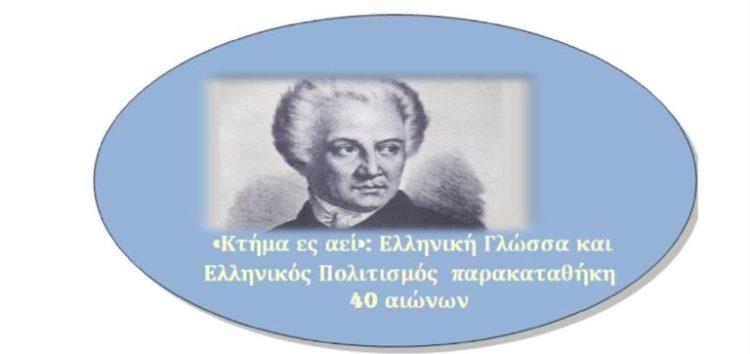 Διαδικτυακή διημερίδα από το Πανεπιστήμιο Δυτικής Μακεδονίας για τον Εορτασμό της Παγκόσμιας Ημέρας της Ελληνικής Γλώσσας