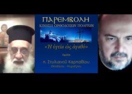 Η ομιλία του π. Στυλιανού Καρπαθίου, Θεολόγου – Ψυχιάτρου, Διδάκτορος του Πανεπιστημίου Αθηνών, με θέμα «Η υγεία ως αγαθό» (video)
