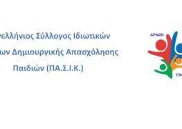 Πρόσκληση σε γενική συνέλευση από τον Πανελλήνιο Σύλλογο Ιδιωτικών Κέντρων Δημιουργικής Απασχόλησης Παιδιών