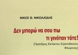 Κυκλοφόρησε το βιβλίο του Νίκου Θ. Νικολαΐδη «Δεν μπορώ να σου πω τι γινόταν τότε! Πορτρέτο μιας άγριας εποχής»