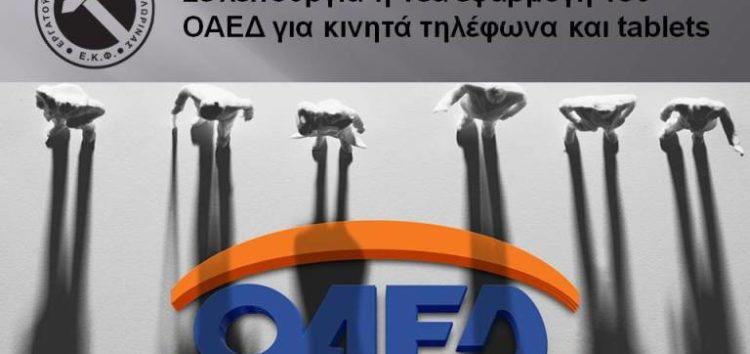 Σε λειτουργία η νέα εφαρμογή του ΟΑΕΔ για κινητά τηλέφωνα και tablets