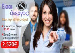 10.000 θέσεις εργασίας για ανέργους με επιδότηση 2.520 ευρώ