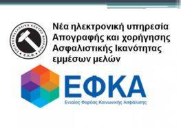Νέα ηλεκτρονική υπηρεσία Απογραφής και χορήγησης Ασφαλιστικής Ικανότητας εμμέσων μελών