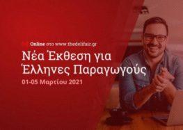 Συμμετοχή της Περιφέρειας Δυτικής Μακεδονίας στην ψηφιακή έκθεση «The Delifair by EXPOTROF»
