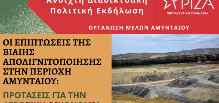 Ανοιχτή διαδικτυακή εκδήλωση της Οργάνωσης Μελών ΣΥΡΙΖΑ-ΠΣ Αμυνταίου: «Οι επιπτώσεις της βίαιης απολιγνιτοποίησης στην περιοχή Αμυνταίου: Προτάσεις για την αγροτική οικονομία»