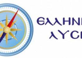 Ερώτηση βουλευτών της Ελληνικής Λύσης για την καθίζηση εδάφους στα Βαλτόνερα