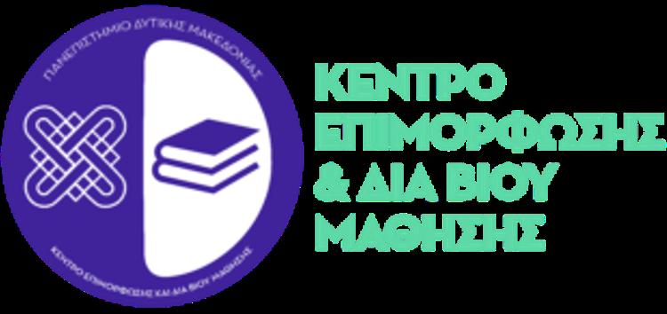 ΚΕΔΙΒΙΜ Πανεπιστημίου Δυτικής Μακεδονίας: Εκπαιδευτικό Πρόγραμμα Επιμόρφωσης, μοριοδοτούμενο από το Υπουργείο Παιδείας και Θρησκευμάτων με τίτλο: «Σχολική Εργοθεραπεία – Παιδαγωγική του Έργου»