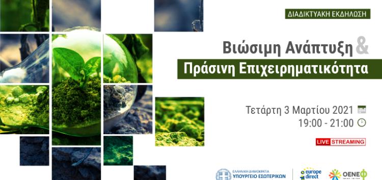 Διαδικτυακή εκδήλωση: Βιώσιμη ανάπτυξη και Πράσινη Επιχειρηματικότητα στη Δυτική Μακεδονία
