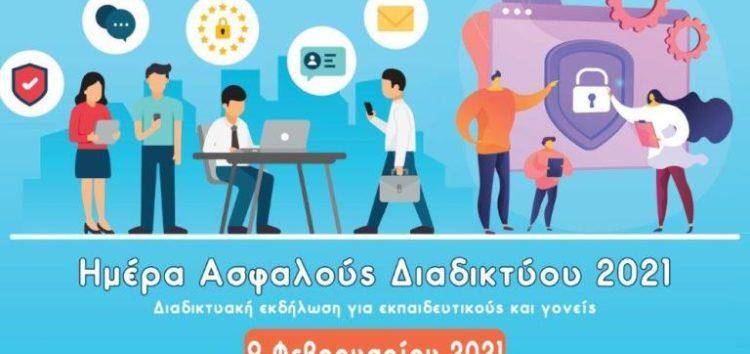 «Ημέρα Ασφαλούς Διαδικτύου 2021»: Πρόσκληση συμμετοχής σε διαδικτυακή επιμορφωτική εκδήλωση