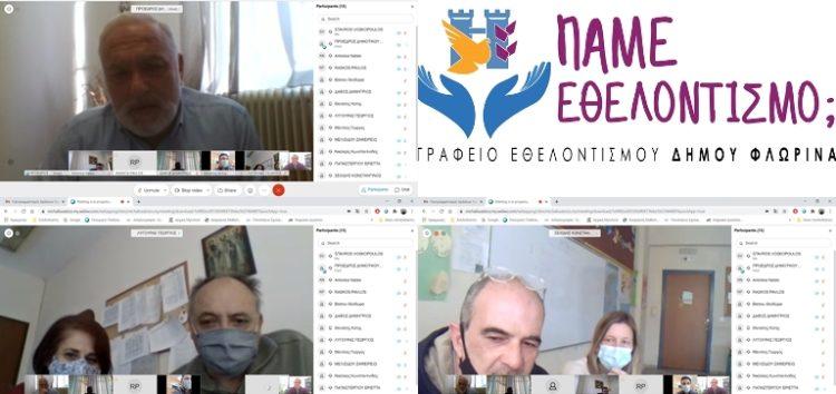 Γραφείο Εθελοντισμού Δήμου Φλώρινας: Τηλεδιάσκεψη με την εκπαιδευτική κοινότητα για τον προγραμματισμό δράσεων