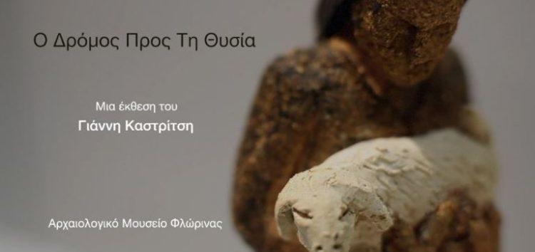 Η έκθεση μικρογλυπτών του Γιάννη Καστρίτση με τίτλο «Ο δρόμος προς τη θυσία» στο Αρχαιολογικό Μουσείο Φλώρινας (video)