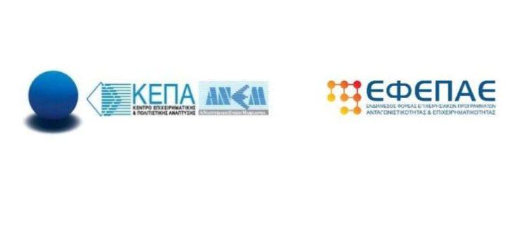 Πηγές ενημέρωσης και πληροφόρησης για τις ανοικτές Δράσεις «Επιχειρηματική Ευκαιρία» και «Ενίσχυση Ρευστότητας Πολύ Μικρών και Μικρών Επιχειρήσεων που επλήγησαν από την πανδημία Covid-19 στη Δυτική Μακεδονία»