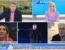 Π. Πέρκα: «Να ζητήσουν συγνώμη από τον ελληνικό λαό για όλη αυτή την παλινωδία και να παραιτηθεί η κ. Μενδώνη» (video)