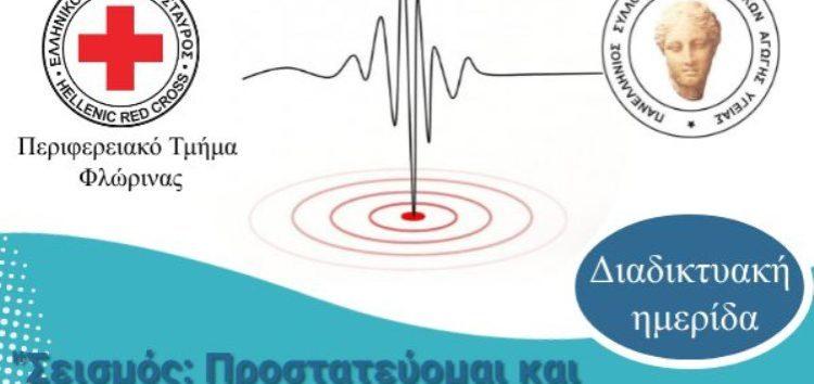 Πρόσκληση σε διαδικτυακή εκδήλωση με θέμα «Σεισμός: προστατεύομαι και προστατεύω»