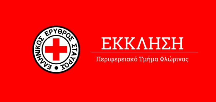 Έκκληση του Ερυθρού Σταυρού Φλώρινας για την εξεύρεση και δωρεάν διάθεση μιας σόμπας ξύλου
