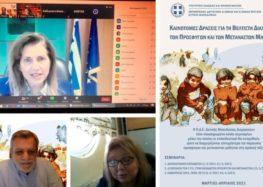 Καινοτόμες δράσεις για τη βέλτιστη διαχείριση των προσφύγων και μεταναστών μαθητών σε σχολικές μονάδες της Δυτικής Μακεδονίας