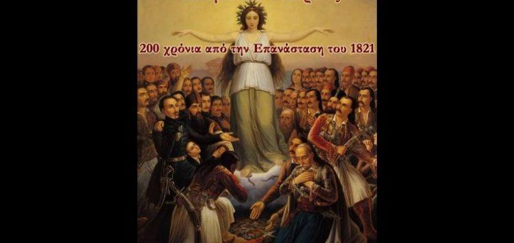 To 1ο Γυμνάσιο Φλώρινας για τα 200 χρόνια από την Επανάσταση του 1821 (video)