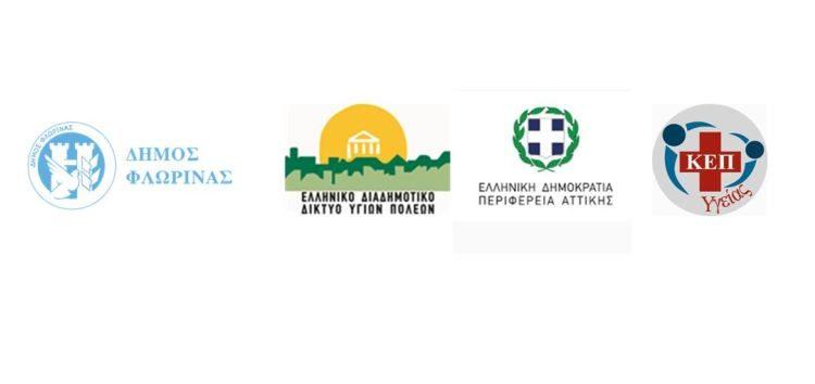 Τρίτος κύκλος του διαδικτυακού σεμιναρίου για την κατάθλιψη με θέμα «Κατάθλιψη – υποστήριξη των φροντιστών»