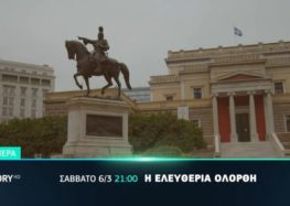 Τρία ντοκιμαντέρ για την Επανάσταση του 1821 από τον Γιώργο Λιάνη (trailer)
