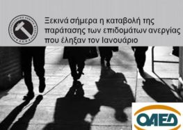 Ξεκινά σήμερα η καταβολή της παράτασης των επιδομάτων ανεργίας που έληξαν τον Ιανουάριο