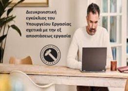Διευκρινιστική εγκύκλιος του Υπουργείου Εργασίας σχετικά με την εξ αποστάσεως εργασία