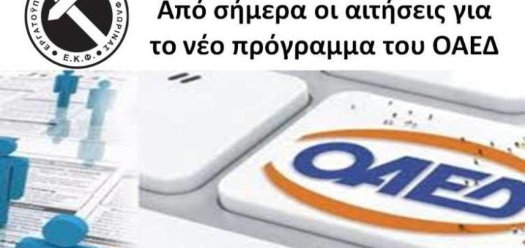 Από σήμερα οι αιτήσεις για το νέο πρόγραμμα του ΟΑΕΔ