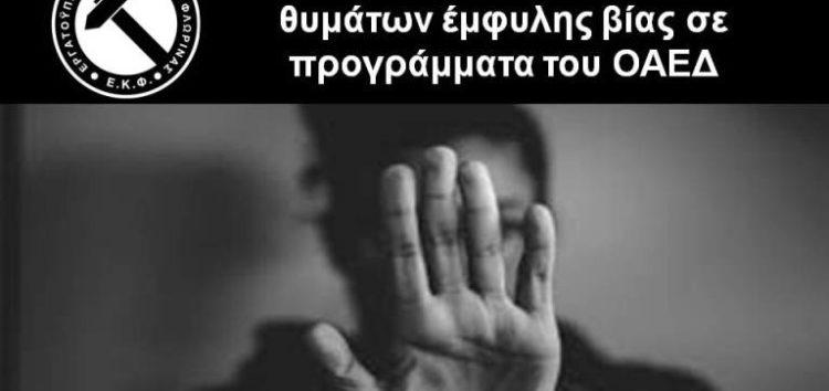 Πρόσληψη άνεργων γυναικών θυμάτων έμφυλης βίας σε προγράμματα του ΟΑΕΔ