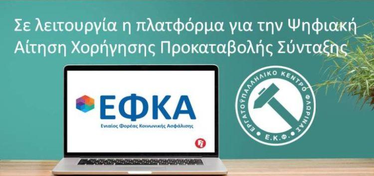 Σε λειτουργία η πλατφόρμα για την Ψηφιακή Αίτηση Χορήγησης Προκαταβολής Σύνταξης