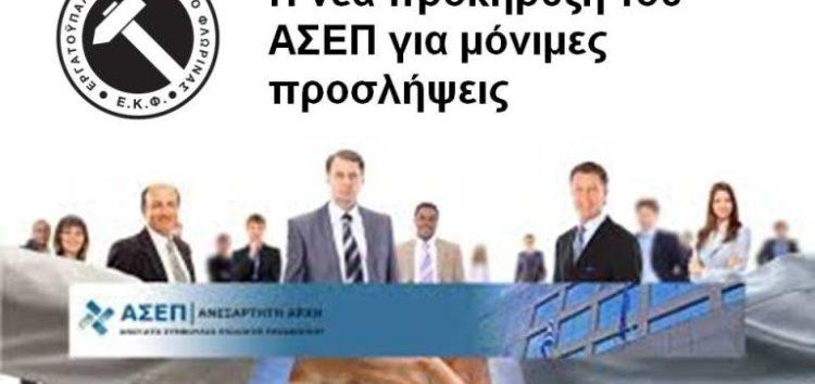 Η νέα προκήρυξη του ΑΣΕΠ για μόνιμες προσλήψεις