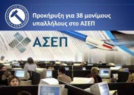 Προκήρυξη για 38 μονίμους υπαλλήλους στο ΑΣΕΠ