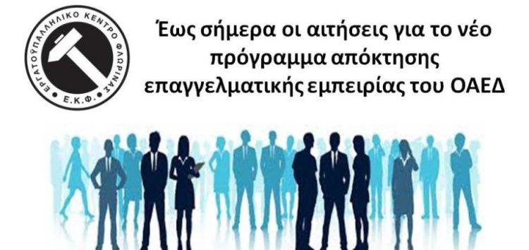 Έως και σήμερα οι αιτήσεις για το νέο πρόγραμμα απόκτησης επαγγελματικής εμπειρίας του ΟΑΕΔ