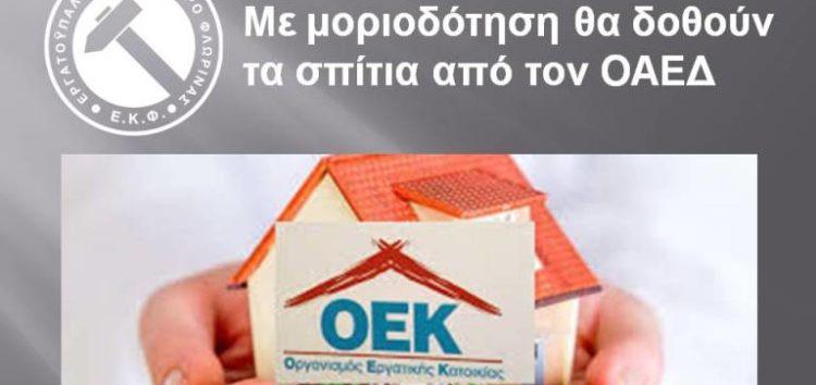Με μοριοδότηση θα δοθούν τα σπίτια από τον ΟΑΕΔ