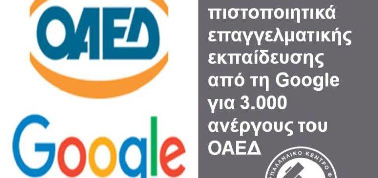 Νέα πιστοποιητικά επαγγελματικής εκπαίδευσης από τη Google για 3.000 ανέργους του ΟΑΕΔ
