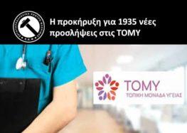 Η προκήρυξη για 1.935 νέες προσλήψεις στις ΤΟΜΥ