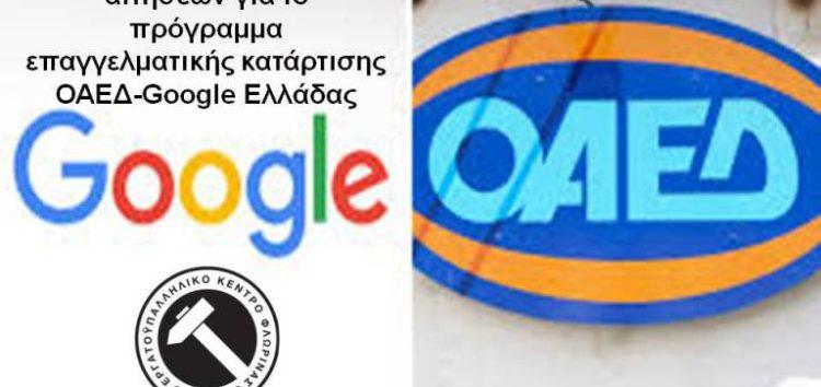 Ξεκίνησε η υποβολή αιτήσεων για το πρόγραμμα επαγγελματικής κατάρτισης ΟΑΕΔ – Google Ελλάδας