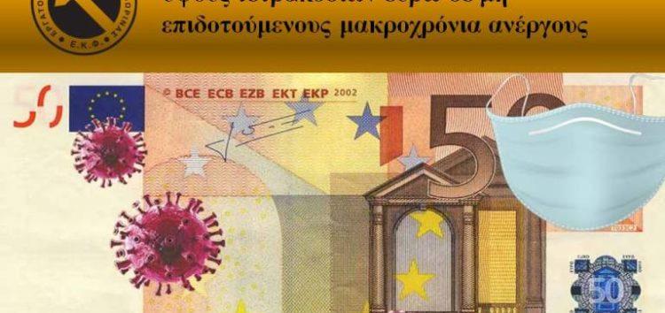 Χορήγηση εφάπαξ οικονομικής ενίσχυσης ύψους τετρακοσίων ευρώ σε μη επιδοτούμενους μακροχρόνια ανέργους