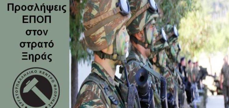 Προσλήψεις ΕΠΟΠ στον στρατό Ξηράς