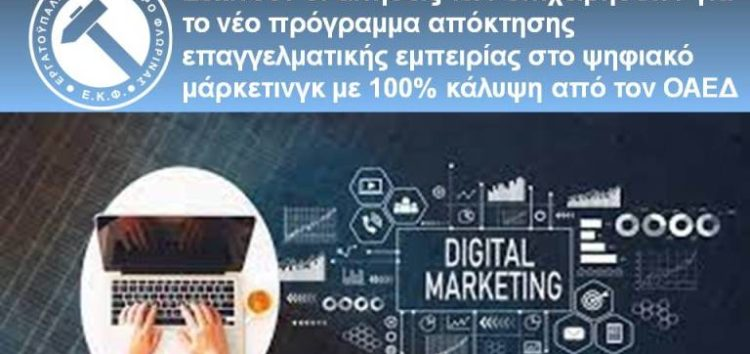 Ξεκινούν οι αιτήσεις των επιχειρήσεων για το νέο πρόγραμμα απόκτησης επαγγελματικής εμπειρίας στο ψηφιακό μάρκετινγκ με 100% κάλυψη από τον ΟΑΕΔ