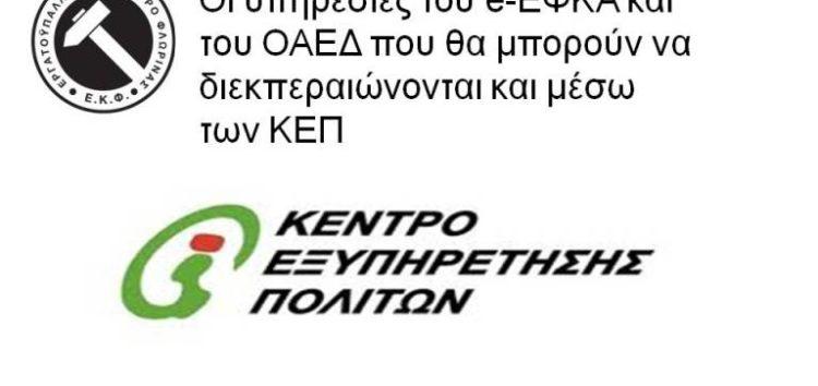 Οι υπηρεσίες του e-ΕΦΚΑ και του ΟΑΕΔ που θα μπορούν να διεκπεραιώνονται και μέσω των ΚΕΠ