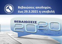 Βεβαιώσεις αποδοχών, έως 29.3.2021 η υποβολή