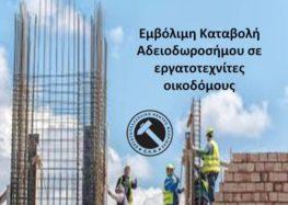 Εμβόλιμη Καταβολή Αδειοδωροσήμου σε εργατοτεχνίτες οικοδόμους