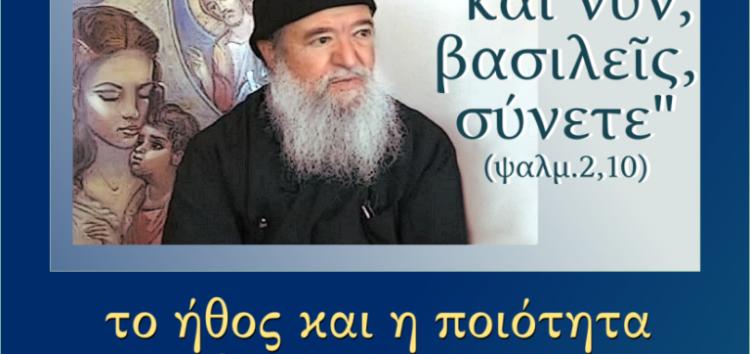 Διαδικτυακή ομιλία με τον π. Κωνσταντίνο Πλευράκη για το ήθος και την ποιότητα των πολιτειακών αρχόντων