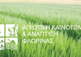 «Αγροτική Καινοτομία και Ανάπτυξη Φλώρινας»: Ξεκίνησε η διαδικασία υποβολής επιστροφής ΦΠΑ αγροτών