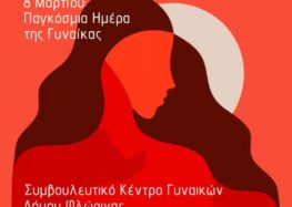 Το Συμβουλευτικό Κέντρο Δήμου Φλώρινας για την 8η Μαρτίου, Παγκόσμια Ημέρα Δικαιωμάτων των Γυναικών