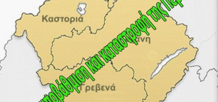 Ψήφισμα 8 συλλογικοτήτων για το περιβάλλον της Δυτικής Μακεδονίας