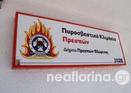 Tο μόνιμο πυροσβεστικό κλιμάκιο στον δήμο Πρεσπών είναι πλέον γεγονός!